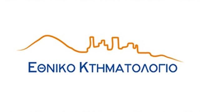 Νέα παράταση μέχρι τις 29 Νοεμβρίου για το Κτηματολόγιο στην Αργολίδα