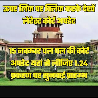 1.24 प्रकरण पर आज है सुनवाई का दिन लेटेस्ट अपडेट जारी shikshamitra latest court update