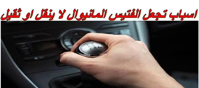 الفتيس المانيوال تقيل