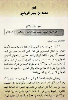 ديوان محمد بن يسير الرياشي - تحقيق المعيبد والسوداني , pdf