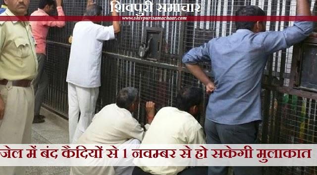 जेल में बंद कैदियों से 1 नवम्बर से हो सकेगी मुलाकात - Shivpuri News