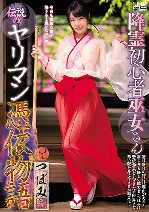 Jigeman Novice Shrine Maiden Legend Yariman Possession Story Bud [WANZ-653 Tsubomi]