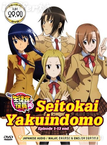 Seitokai Yakuindomo  OVA episode  6  subbed