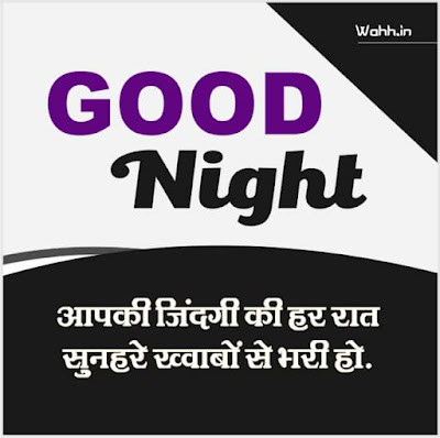Good Night Status with Images In Hindi  For Facebook