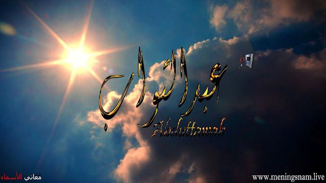معنى اسم عبد التواب وصفات حامل هذا الاسم Abd Eltawab
