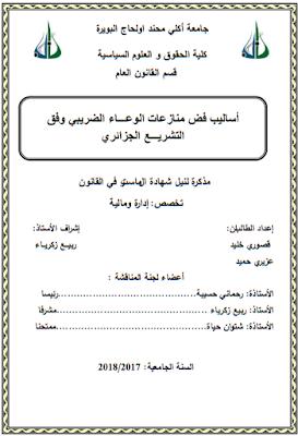 مذكرة ماستر : أساليب فض منازعات الوعاء الضريبي وفق التشريع الجزائري PDF