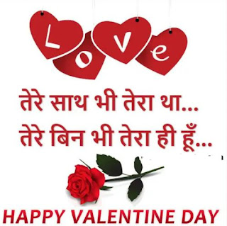 This image has an empty alt attribute; its file name is Happy-valentine-day-Images-In-Hindi-Shayari-Status-DP-Download13.jpg