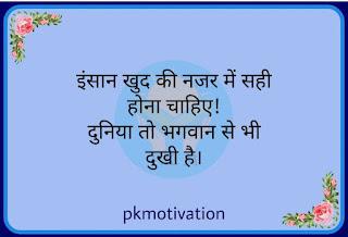 Hindi quotes,  Motivational quotes in hindi. Hindi suvichar.