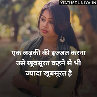 girl respect shayari in hindi