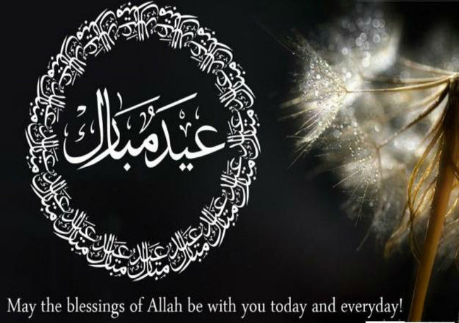 Awesome Eid Mubarak 2016 Hd Wallpapers For Desktop Or Android