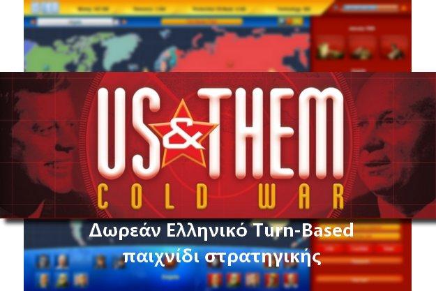 Δωρεάν ελληνικό παιχνίδι στρατηγικής για τον Ψυχρό Πόλεμο