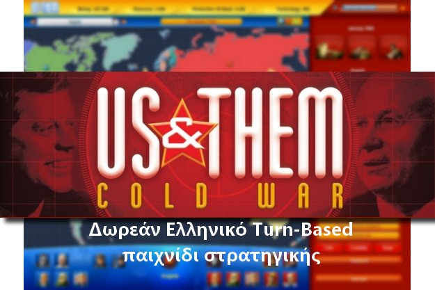 «Us And Them - Cold War» - Δωρεάν το Ελληνικό turn-based παιχνίδι στρατηγικής με θέμα τον ψυχρό πόλεμο