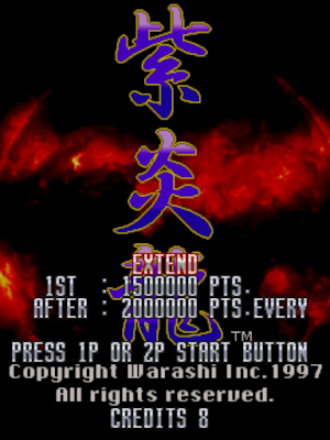 街機:紫炎龍(Shienryu)+Cheat作弊碼,1997年飛機射擊遊戲!