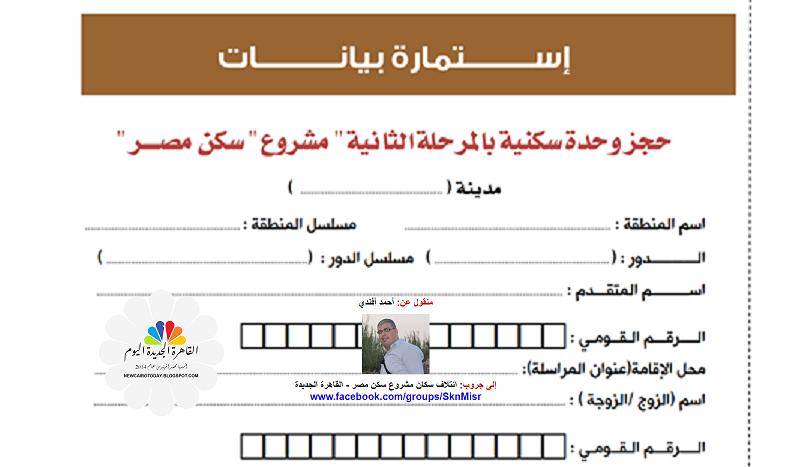 القاهرة الجديدة اليوم كراسة شروط حجز 20 ألف وحدة بالمرحلة