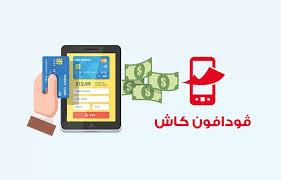 خطوات الاشتراك في خدمة فودافون كاش Vodafone cash 2021