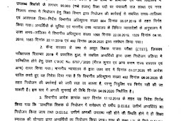 Solve court related difficulties for primary teacher niyojan in bihar