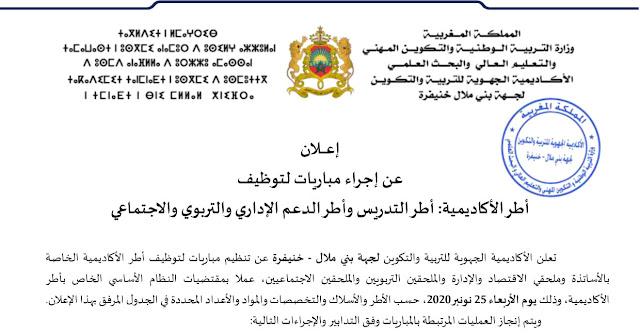 إعلان اكاديمية جهة بني ملال خنيفرة (1419 منصب) لمباراة توظيف أطر الأكاديمية فوج 2021 : اساتذة وملحقين
