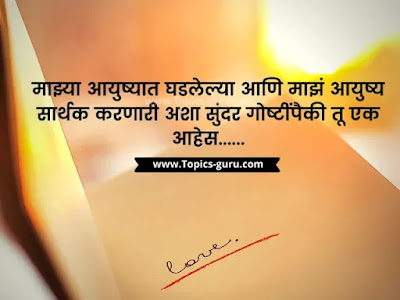 Love Status In Marathi - Love Quotes In Marathi - Love Status For Whatsapp - Love shayari