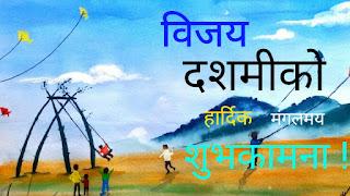 happy Dashain wishes