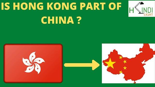 IS HONG KONG PART OF CHINA : हिंदी में जाने