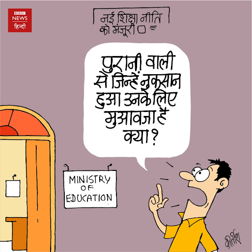 Education Policy, NEP, Cartoon, Kirtish Bhatt
