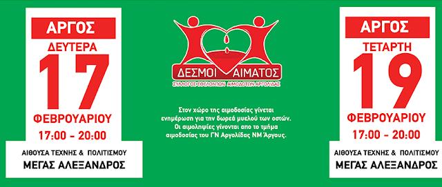 127η τακτική εθελοντική αιμοδοσία στο Άργος