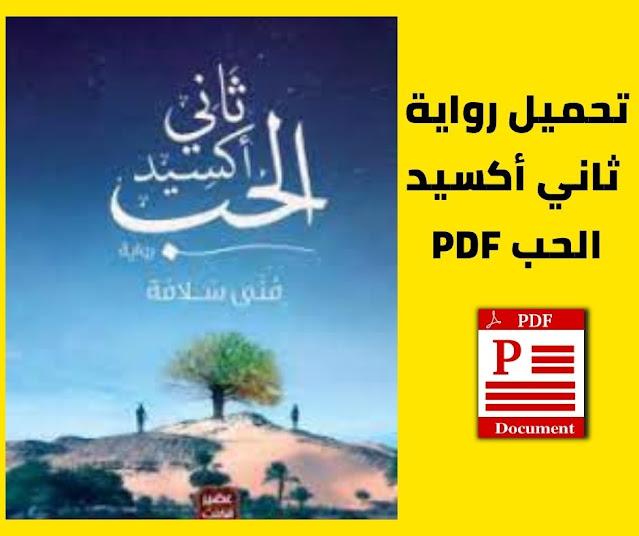 تحميل رواية ثاني أكسيد الحب pdf