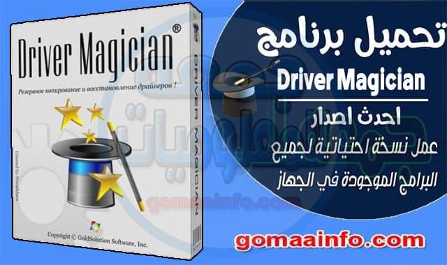 برنامج تثبيت وتحديث التعريفات Driver Magician