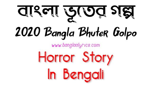 Horror Story In Bengali