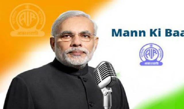 प्रधानमंत्री नरेंद्र मोदी आज सुबह 11 बजे एक बार फिर 'मन की बात' के जरिये देश को संबोधित करेंगे