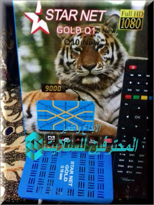 سوفت وير STAR NAT GOLD Q10