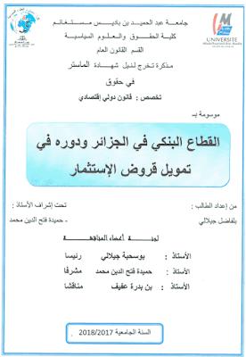 مذكرة ماستر: القطاع البنكي في الجزائر ودوره في تمويل قروض الإستثمار PDF