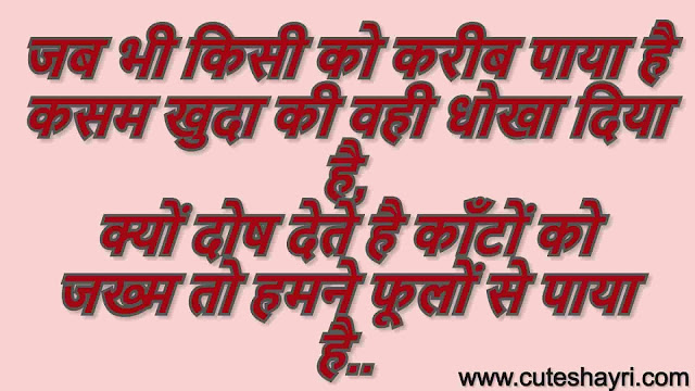 Hindi Sad Shayari Dhokha