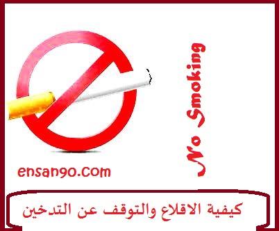 كيفية الاقلاع والتوقف عن التدخين No Smoking