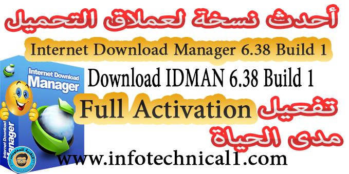 تحميل وتفعيل انترنت داونلود مانجر الاصدار الاخير🔥2020 😍 Internet Download Manager IDM v6.38 Build 1