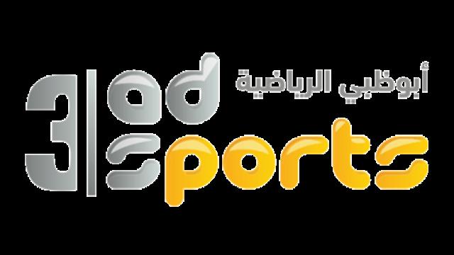بث مباشر قناة ابوظبي الرياضية 3 Abu Dhabi Sport 3 Live