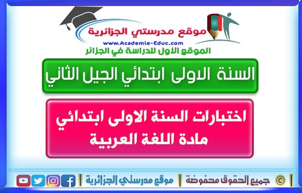 اختبارات السنة الاولى ابتدائي في اللغة العربية