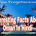 ओमान देश से जुड़े रोचक तथ्य और अनोखी जानकारी Oman Facts In Hindi
