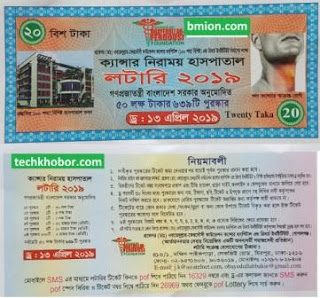 20Tk-Lottery-Cancer-Hospital-Lottery-Draw-13-April-2019 .jpg