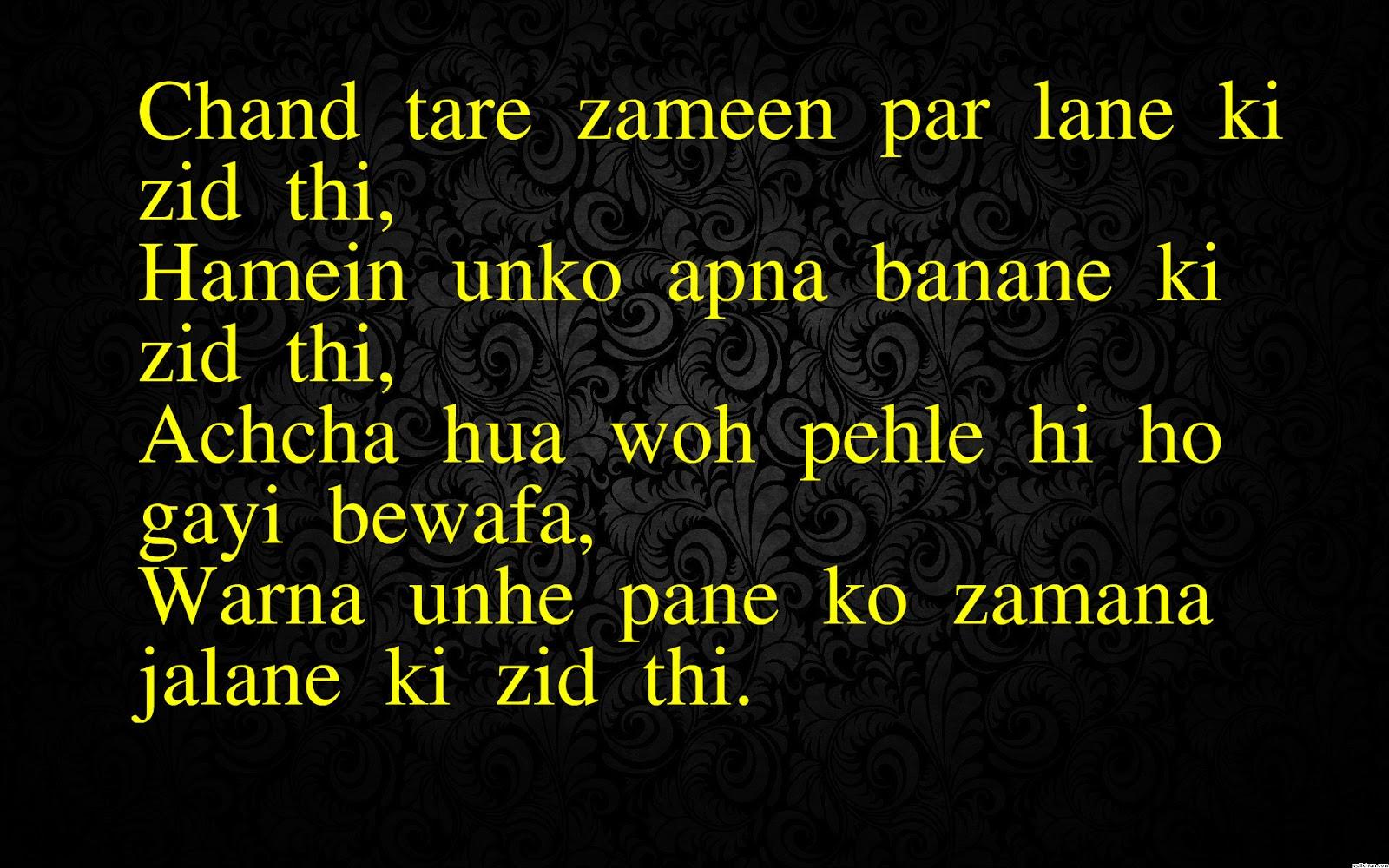 Bewafa Hindi Shayari Hd