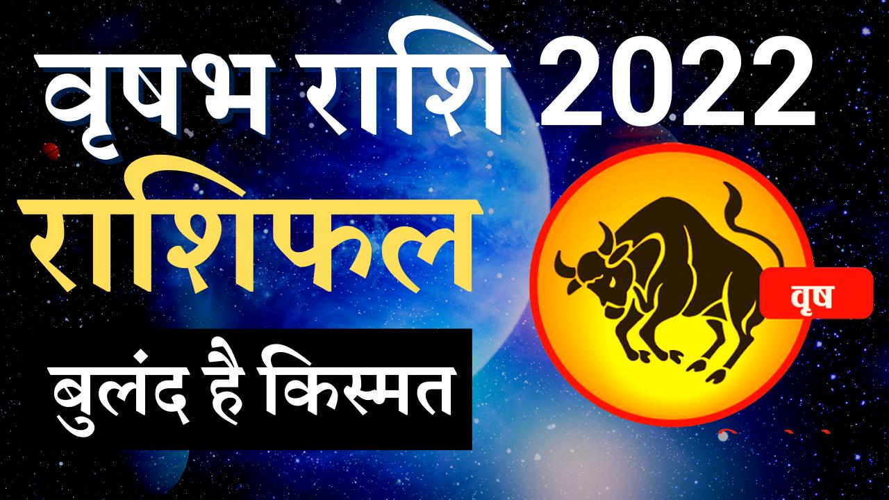 वृषभ राशि 2022 | वृषभ राशिफल | Vrishabh Rashifal 2022 in Hindi | Taurus horoscope 2022#vrishabhrashi