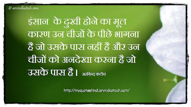 Hindi Quote, Unhappiness, reason, Arvind Katoch, Hindi Thought,