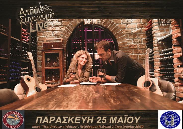 """Αλεξανδρούπολη: Απλή Συνωνυμία live στο """"Περί Ανέμων και Υδάτων"""""""