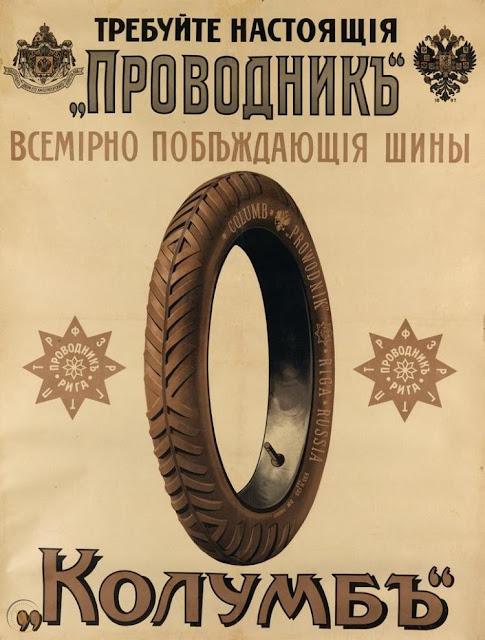 реклама шин российского производства Проводник Колумб