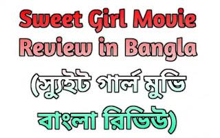 Sweet Girl Movie Review in Bangla (স্যুইট গার্ল মুভি বাংলা রিভিউ)