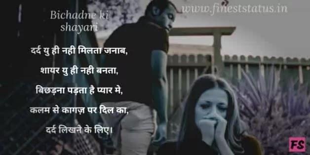 Bichadne Ki Shayari In Hindi | Dur Ho Jane Ki Shayari