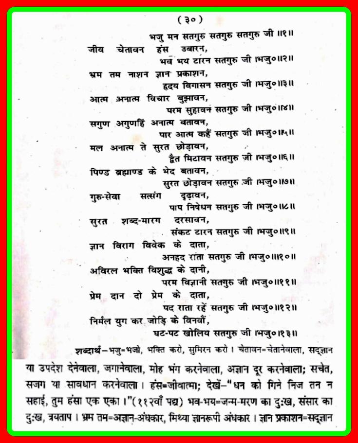 "P30, Satmat Satsang Weekly Guru Kirtan, ""भजु मन सतगुरु, सतगुरु, सतगुरु जी। पदावली भजन 30 और शब्दार्थ"