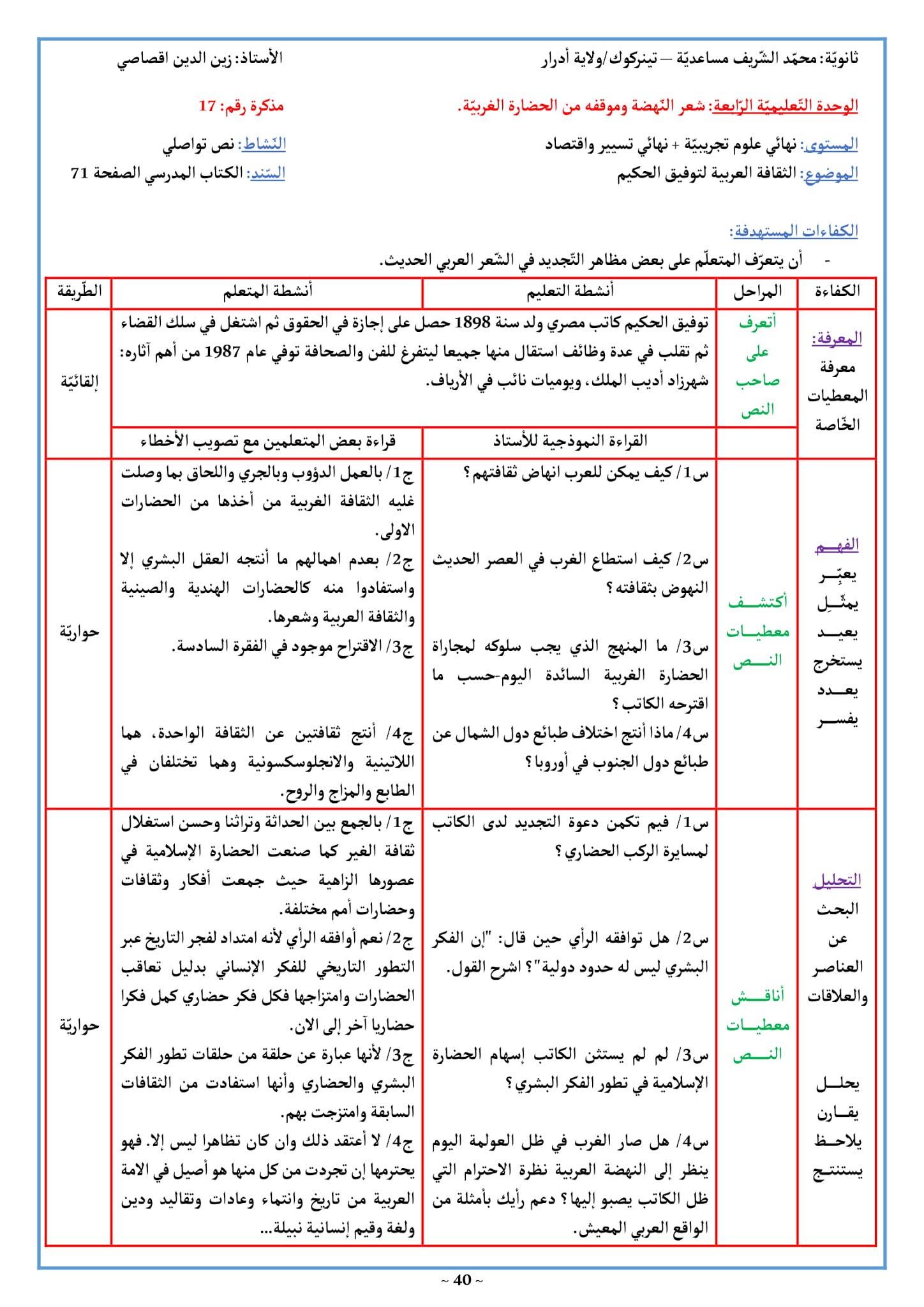 تحضير نص الثقافة العربية 3 ثانوي علمي