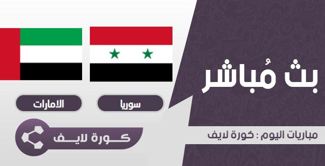 سوريا  و الامارات