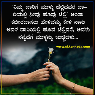 Propose Love Quotes in Kannada